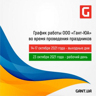 """график работы ООО """"Гант-ЮА""""..."""