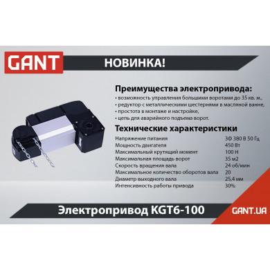 Представляем новинку KGT6-100!